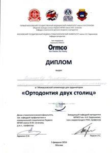 Сертификат №1