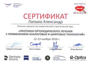 Сертификат №3