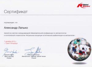 Сертификат №5