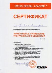 Сертификат №4