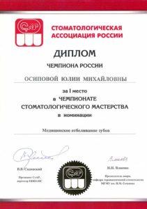 Сертификат №14