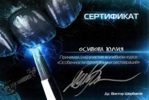 Сертификат №15