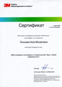 Сертификат №7