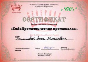 Сертификат №11