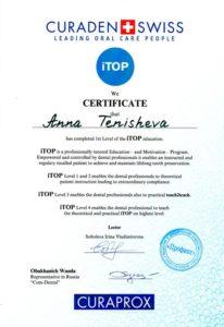 Сертификат №12