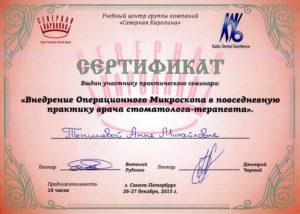 Сертификат №16