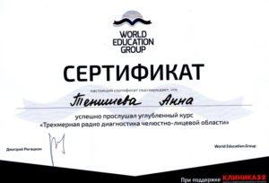 Сертификат №19